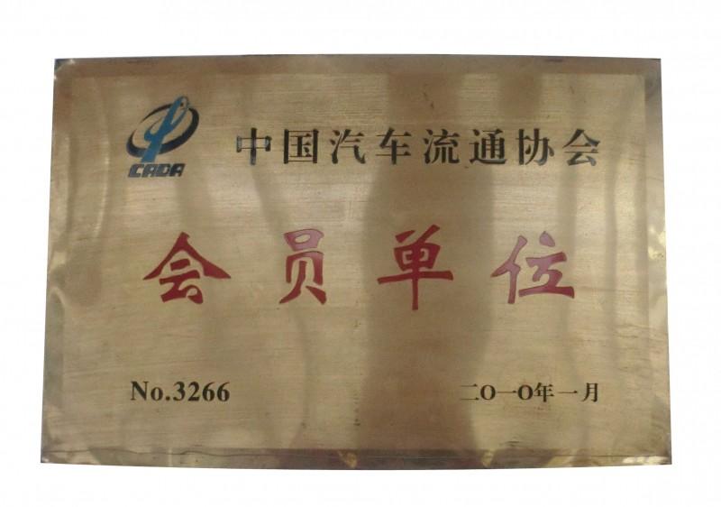 中国汽车流通协会会员单位-荣誉资质-中国二手