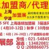 2016第25届上海国际连锁加盟展览会(秋季)