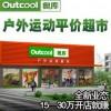 奥库户外运动超市加盟,15-30万开店就赚