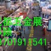 2015年中国(成都)国际西部五金展览会-