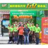 绿色安全蔬果超市加盟