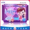 卫生巾厂家国货品牌进口原材夜用10片网面透气高端卫生巾招代理