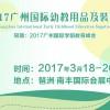2017广州玩具展 广州国际幼教用品展幼教展