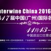 2016第十七届中国(广州)国际名酒展