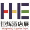 2017第七届中国国际酒店用品博览会