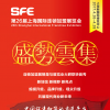2017第26届上海国际连锁加盟展览会