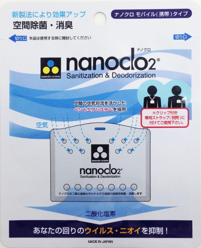 日本进口Nanoclo2 便携式空气净化卡诚招省,市代理