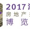 2017年中国(深圳)房地产投资博览展会