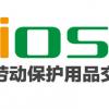 2017年中国劳动保护用品交易会