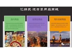 2017汇婷聚B2C+互联网+APP(进囗日用品商城)