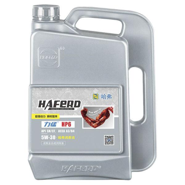 哈弗润滑油优质全合成机油代理加盟