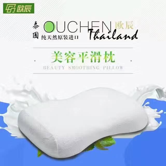 泰国进口纯天然女士美容平滑乳胶枕头
