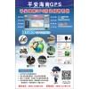 平安海南GPS平台诚招海南省各市县代理