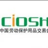 第98届中国劳动保护用品交易会(劳保会)