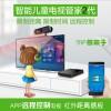 全新产品蓝海市场智能儿童电视管家招代理