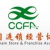 CCFA2018第二十届中国北京特许加盟展览会火爆招展中