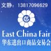 2019上海华交会
