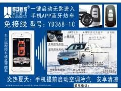 移动管家手机控车系统代理加盟招商
