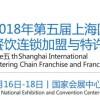 2018上海餐饮连锁加盟与特许经营展览会