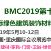 2019第十七届重庆建筑装饰及材料展览会 2019建材展