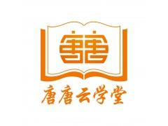 【唐唐云学堂】小学语文阅读项目 全国招募代理人 零资金无门槛