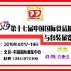 CF-2019北京食品加工包装展览会