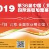 BFE | 2019北京国际连锁加盟展览会4月5-7日开幕