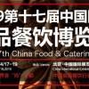 2019第十七届中国国际食品餐饮博览会