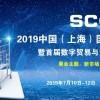 2019上海国际电子商务展览会跨境物流暨论坛