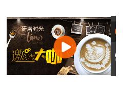 研磨时光咖啡:十年研磨手工拉