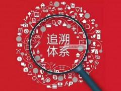 中国商业联合会媒体购物专业委员会追溯工作办公室正式揭牌