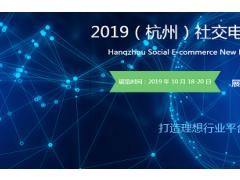 2019杭州社交电商新零售及跨境电商展览会