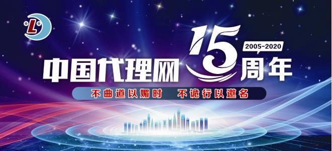 中国代理网15周年广告