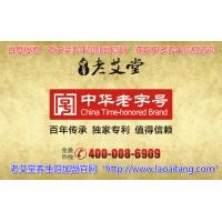 中医艾灸养生加盟品牌老艾堂