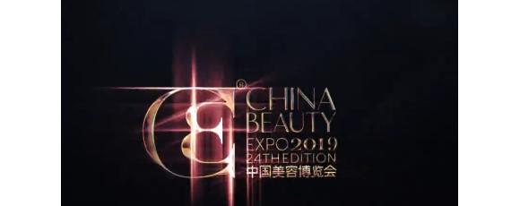 2020年上海美博会CBE