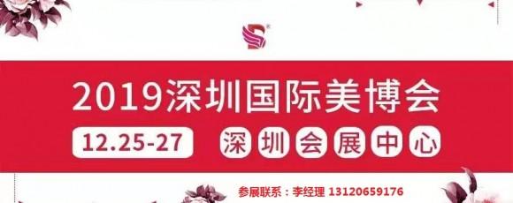 2019年深圳美博会-2019年深圳国际美博会