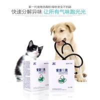 宠物外用家庭用环境及一般物体及地面墙壁消毒粉