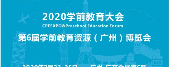 2020广州国际教育加盟展览会