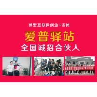 互联网+实体爱普驿站诚邀加盟,无需经验,1-2人即可创业