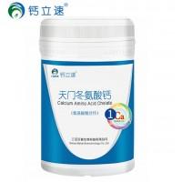 钙立速天门冬氨酸钙 纳米螯合钙招商代理