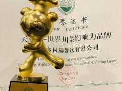 """连锁品牌乡村基荣获""""第二届世界川菜大会""""金奖"""