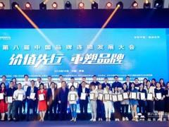 """第八届中国品牌连锁发展大会召开:""""价值先行 重塑品牌"""""""