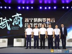 苏宁在南京举行零售云合作伙伴大会,苏宁金融亮相为加盟商户赋能
