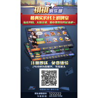 网络棋牌软件招代理商0投资