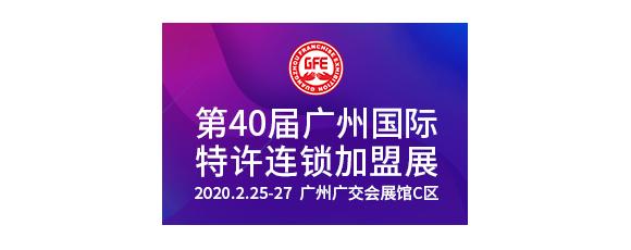 GFE2020第40届广州特许连锁加盟展览会