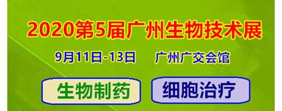 2020广州国际生物技术展 |实验室及试剂耗材展