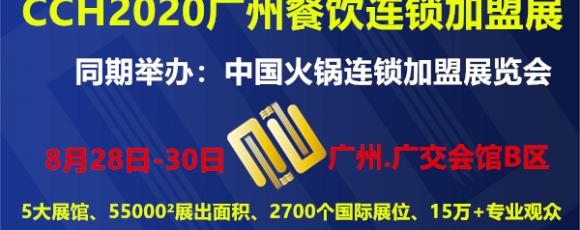 2020广州餐饮连锁加盟展 | 2020CCH广州餐饮加盟展