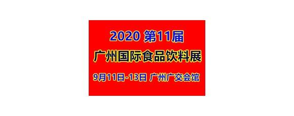 广州进口食品及饮料暨2020年广州食品饮料展览会