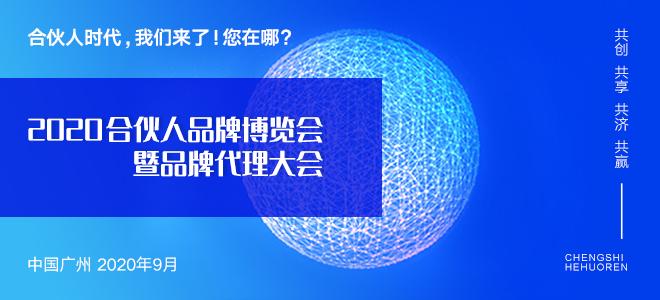 2020(广州)品牌必威betway下载博览会暨品牌合伙人大会