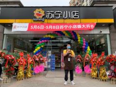 95后创业小伙王浩成苏宁小店品牌全国第一位加盟商